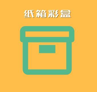 纸箱彩盒因油墨耐磨性不佳被批量退货的解决方法