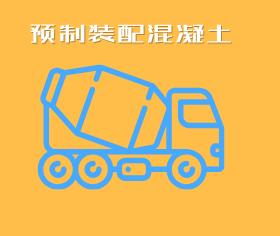 重庆市《市政基础设施预制装配混凝土小型构件图集(征求意见稿)》公开征求意见