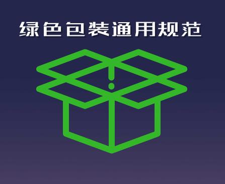 浙江颁布《绿色包装通用规范》 将从7月17日起实施
