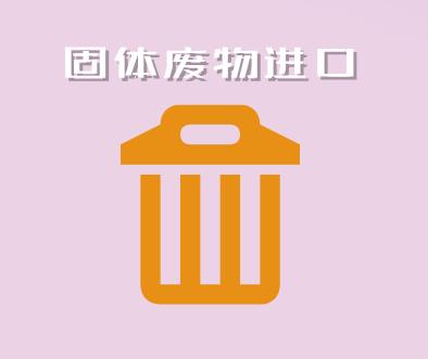 生态环境部:明年将不再受理和审批固体废物进口相关申请