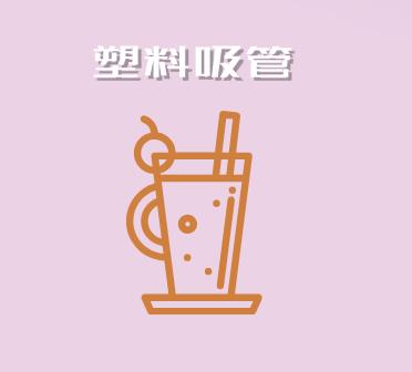 麦当劳中国宣布逐步停用塑料吸管 预计每年减少400吨塑料