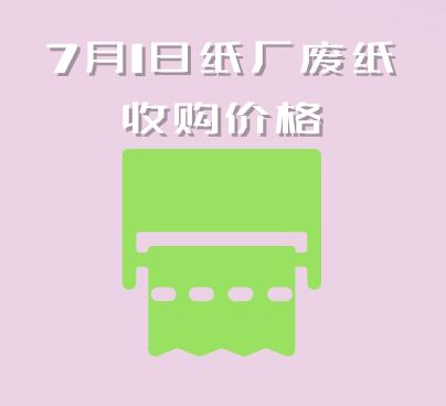 2020年7月1日纸厂废纸收购价格信息
