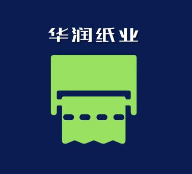 7月2日山东枣庄华润纸业废纸收购价格调整