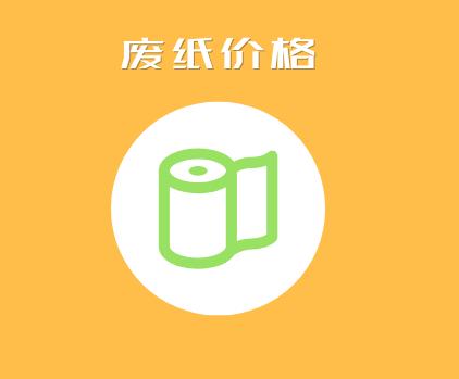 7月6日废纸价格最高上调70元/吨
