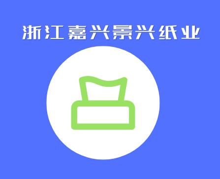 7月6日浙江嘉兴景兴纸业废纸收购价格上调