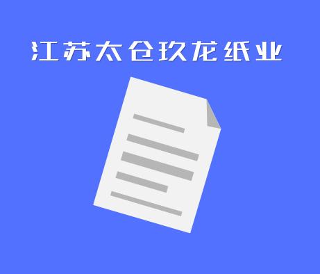 7月6日江苏太仓玖龙纸业废纸收购价格平稳