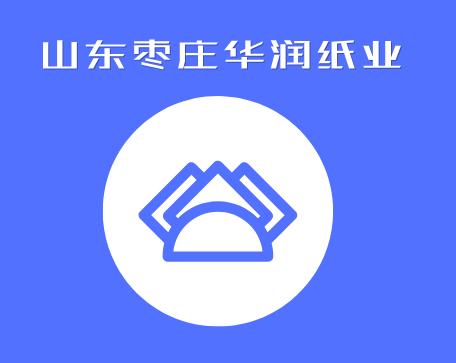 7月6日山东枣庄华润纸业废纸收购价格调整