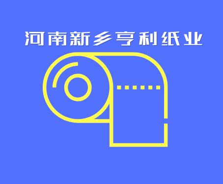7月6日河南新乡亨利纸业废纸收购价格平稳