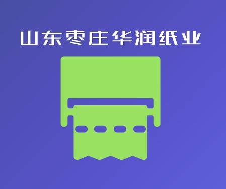 7月8日山东枣庄华润纸业废纸收购价格调整