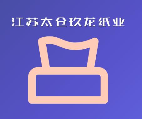 7月8日江苏太仓玖龙纸业废纸收购价格下调