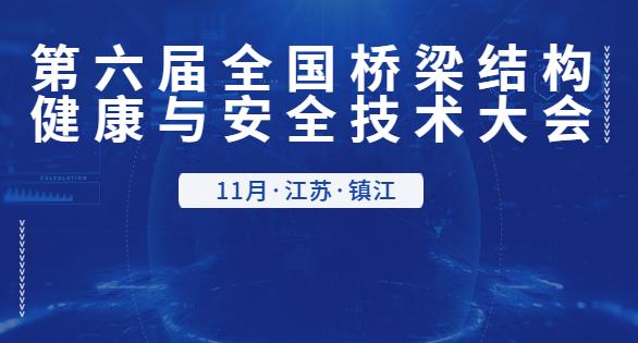第六届全国配资平台结构健康与安全技术大会11月在镇江召开
