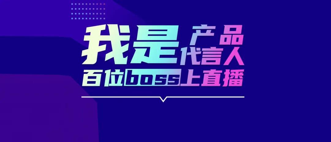 """玻多多工业直播全新升级:""""百位BOSS上直播""""专场活动,也许下一个网红BOSS就是你!"""