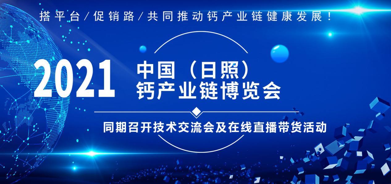 买家团来袭!2021年8月中国(日照)钙产业链博览会