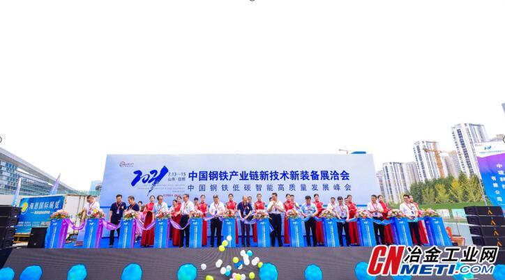 中国钢铁产业链新技术新装备展洽会于7月13日在日照盛大开幕