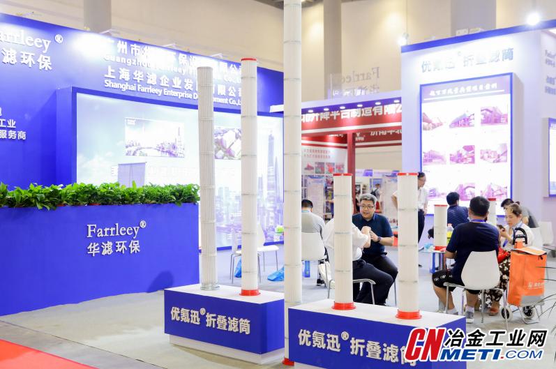 華濾環保亮相7月13日日照中國鋼鐵產業鏈新技術新裝備展洽會